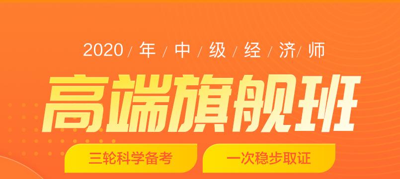 2020年中级经济师-【高端旗舰班】_02.png