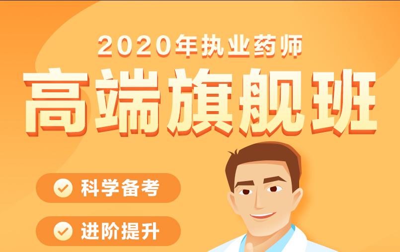 2020年执业药师【高端旗舰】全科套餐(中专学员专属)_02.png