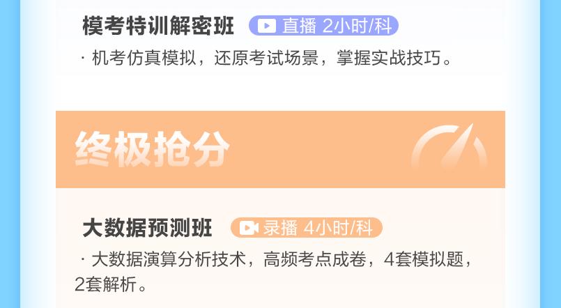 执业药师急救取胜班1_10.png