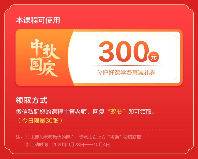 2020中秋国庆805VIP顶部图300.png