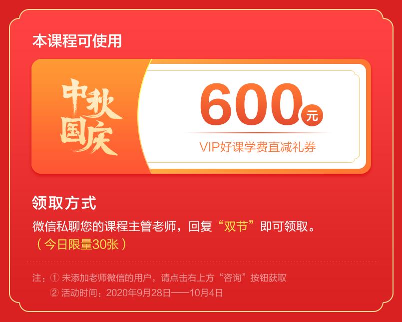 2020中秋国庆805VIP顶部图 600.png