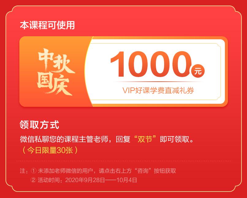 2020中秋国庆805VIP顶部图1000.png