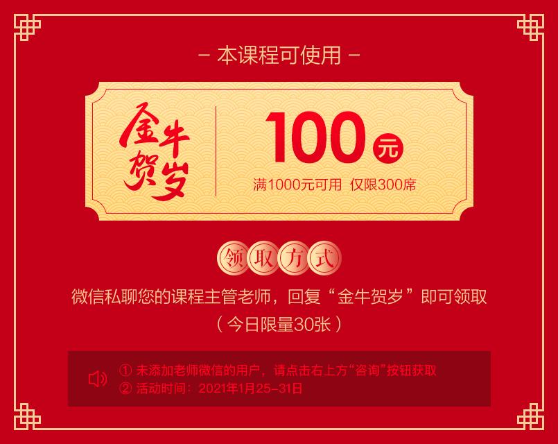 2021金牛贺岁VIP顶部图-100元.png