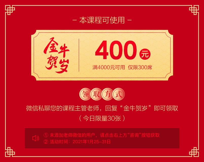2021金牛贺岁VIP顶部图-400元.png