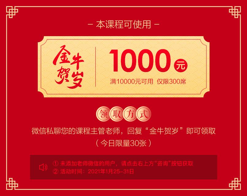 2021金牛贺岁VIP顶部图-1000元.png