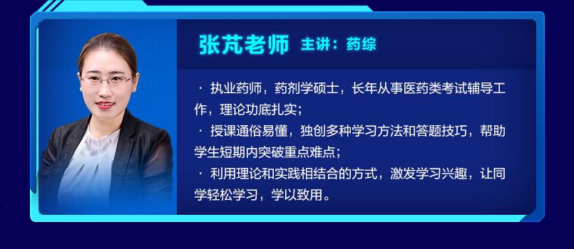 2021年执业药师【AI私塾班】VIP专题_14_06_02.png