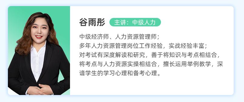 2021年中级经济师高效取证班2_08.png