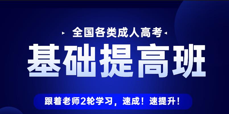 全国各类成人高考名校学历基础提高班_02.png
